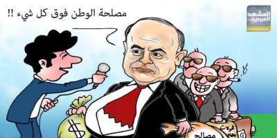 حملة تلميع هادي وشرعيته.. أكاذيب إخوانية لمواراة فضيحة الصومعة