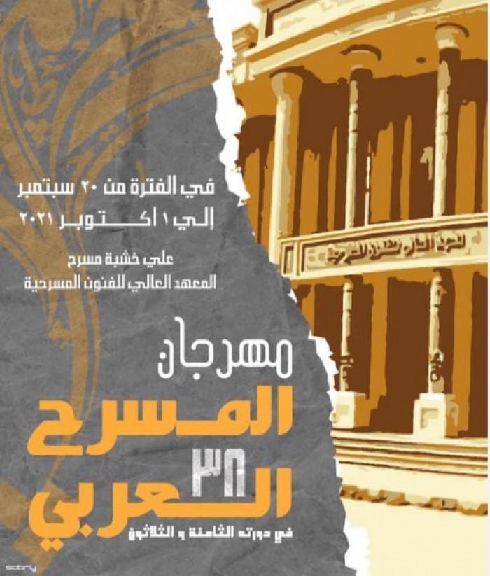 الإثنين.. انطلاق الدورة 38 لمهرجان المسرح العربي