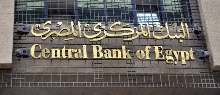 قرار جديد من البنك المركزي المصري بشأن سعر الفائدة