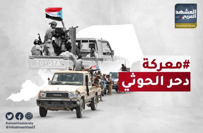 معركة دحر الحوثي.. تلاحم عسكري جنوبي يمهّد لاقتلاع إرهاب المليشيات