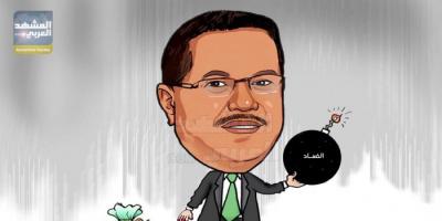 """""""الانتهازي"""": بن دغر عنوان فساد السلطة"""