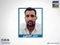الشطيري: الجنوب يدفع ثمن النصر على الحوثي