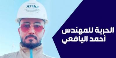 اعتقال أحمد اليافعي.. جنوبي طالته جريمة إخوانية مناطقية