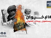 """""""الإخوان يسلمون بيحان للحوثي"""" والشرعية تخون شهداء التحرير"""