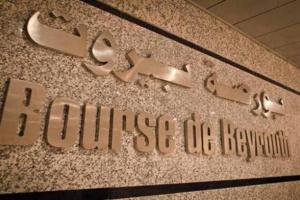 ارتفاع مؤشّر بورصة بيروت بنسبة 2.69%