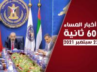 الزُبيدي يهنئ العاهل السعودي باليوم الوطني.. نشرة الخميس (فيديوجراف)