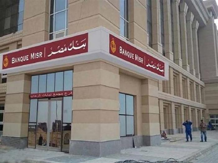 بنك مصر يحصل على أكبر قرض بمليار دولار