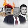 تآمر حوثي إخواني  على الجنوب والسعودية (ملف)