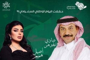 بمشاركة أصيل هميم.. عبادي الجوهر يحيي حفلًا في جدة اليوم