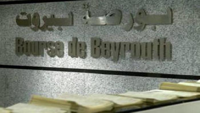 ارتفاع بورصة بيروت في ختام التعاملات الأسبوعية