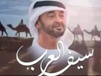 """إهداء للشيخ محمد بن زايد.. حمد البلوشي يطرح """"سيف العرب"""""""