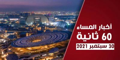 إكسبو دبي يبهر العالم.. نشرة الخميس (فيديوجراف)