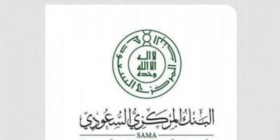 السعودية.. إصدر الصيغة النموذجية لوثيقة التأمين ضد الأخطاء المهنية الطبية