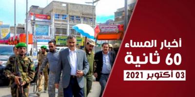 لملس وسط أهالي كريتر.. نشرة الأحد (فيديوجراف)