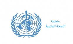 الصحة العالمية تطلق استراتيجية لتحقيق التحصين العالمي ضد كورونا