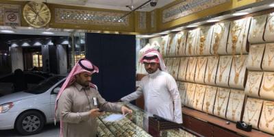 سعر الذهب اليوم الجمعة 8-10-2021 في السعودية