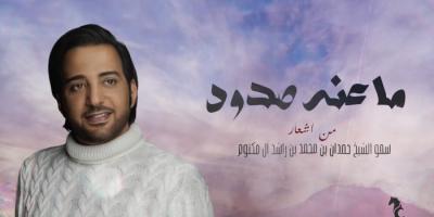 """من أشعار ولي عهد دبي.. عيضة المنهالي يطرح """"ما عنده صدود"""""""