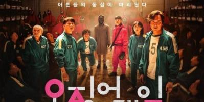 أفضل مسلسلات كورية 2021.. أكثرهم مشاهدة لعبة الحبار
