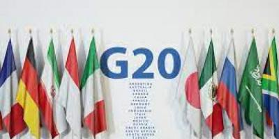 """""""مجموعة العشرين"""" تؤكد أهمية بناء توافق دولي لمواجهة آثار """"كورونا"""""""