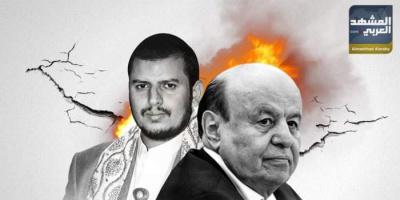 ضربات التحالف على الحوثيين في مأرب تمحو آثار خيانات الشرعية