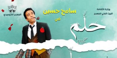 """سامح حسين يروج لمسرحية """"حلم جميل"""""""