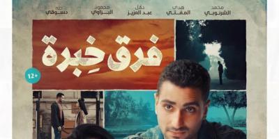 """آخر أفلام الراحلة دلال عبد العزيز.. طرح إعلان """"فرق خبرة"""""""