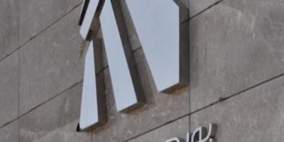 انخفاض مؤشر بورصة تونس الرئيسي