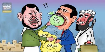 صفقة الشرعية والحوثي: الأرض مقابل الثروة (كاريكاتير)