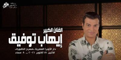 18 أكتوبر.. إيهاب توفيق يحيي حفلا بالأوبرا المصرية