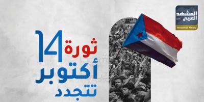 ثورة 14 أكتوبر تتجدد.. شعلة نضال يتوارثها الجنوب