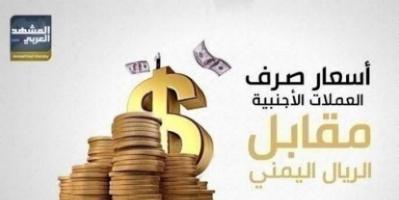 استقرار أسعار صرف العملات الأجنبية والعربية