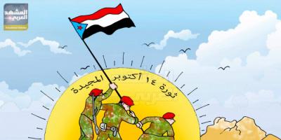 احتفالات شعبية بذكرى ثورة 14 أكتوبر (كاريكاتير)