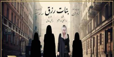 """شيرين رضا أولى بطلات فيلم """"بنات رزق"""""""