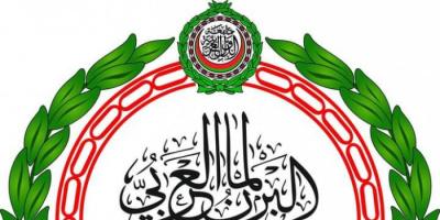 لجان البرلمان العربي تجتمع تمهيداً لانطلاق الجلسة العامة السبت المقبل