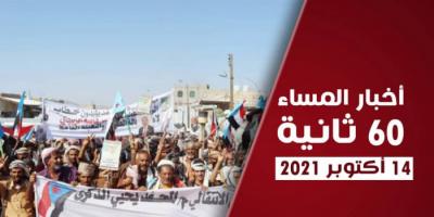 انتخاب الإمارات بمجلس حقوق الإنسان.. نشرة الخميس (فيديوجراف)