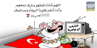 """""""الشرعية"""" أداة إخوانية للأجندة التركية (كاريكاتير)"""