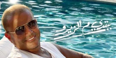 """عمرو دياب يطرح برومو """"ببتدي م الزيرو"""""""