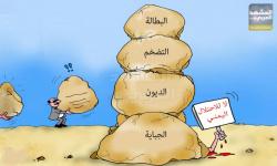"""""""شرعية الأزمات"""" تكرس الاحتلال اليمني (كاريكاتير)"""