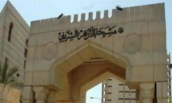 الأزهر يدين الهجوم الإرهابي على مسجد في أفغانستان