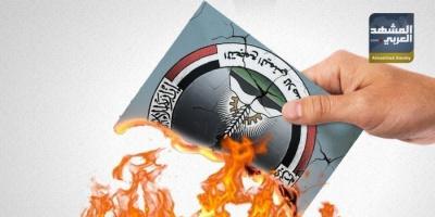 """احتجاجات الغضب الميدانية تلتهم الشرعية """"الإخوانية"""""""