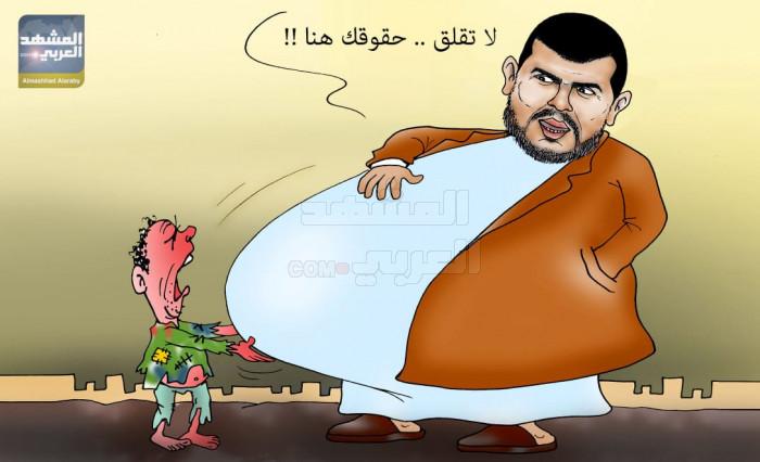 مليشيا الحوثي تبتلع أموال اليمنيين (كاريكاتير)