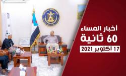 مواجهة الإرهاب في وادي حضرموت.. نشرة الأحد (فيديوجراف)