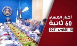 تواطؤ عسكري حوثي إخواني.. نشرة الاثنين (فيديوجراف)