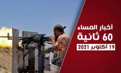 القوات الجنوبية تعمق جراح الحوثي.. نشرة الثلاثاء (فيديوجراف)