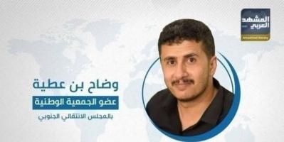 """بن عطية: الشرعية تسلم محافظات للحوثي و""""الانتقالي"""" لم يفقد مديرية"""