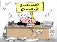 الشرعية تتملص من الأزمات بالشعارات (كاريكاتير)