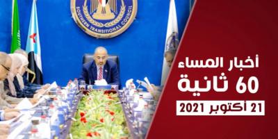 مليشيات الشرعية تغادر مأرب للمهرة.. نشرة الخميس (فيديوجراف)