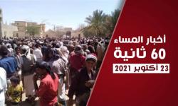 شبوة تتوحد على محاكمة الإخوان الخونة.. نشرة السبت (فيديوجراف)