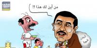 الشرعية تجرف شبوة وتقايض أرضها وتجوع أهلها (كاريكاتير)