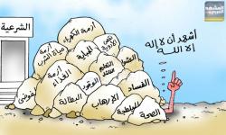 الاحتلال اليمني يحكم بالقهر والتجويع (كاريكاتير)